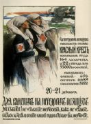 Vintage Russian poster - Only the Red Cross works for the wounded on the front lines 1914